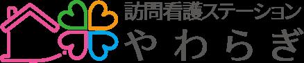 三田市の訪問介護|訪問看護ステーション やわらぎ